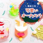 子どもとクリスマスオーナメントを作ろう!一緒に作る簡単工作レシピ