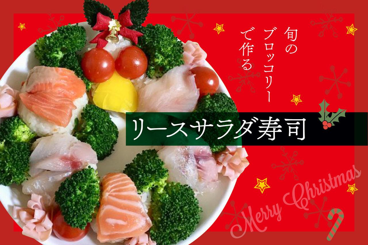 クリスマスの食卓を彩る!旬のブロッコリーで作るリースサラダ寿司