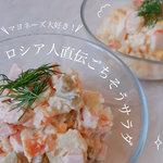 マヨネーズ大国ロシアの簡単サラダ「オリヴィエ」と「日本サラダ」