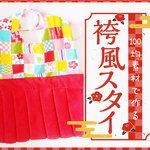 100均素材だけで袴風スタイ作り!手縫いで簡単にできるお正月準備