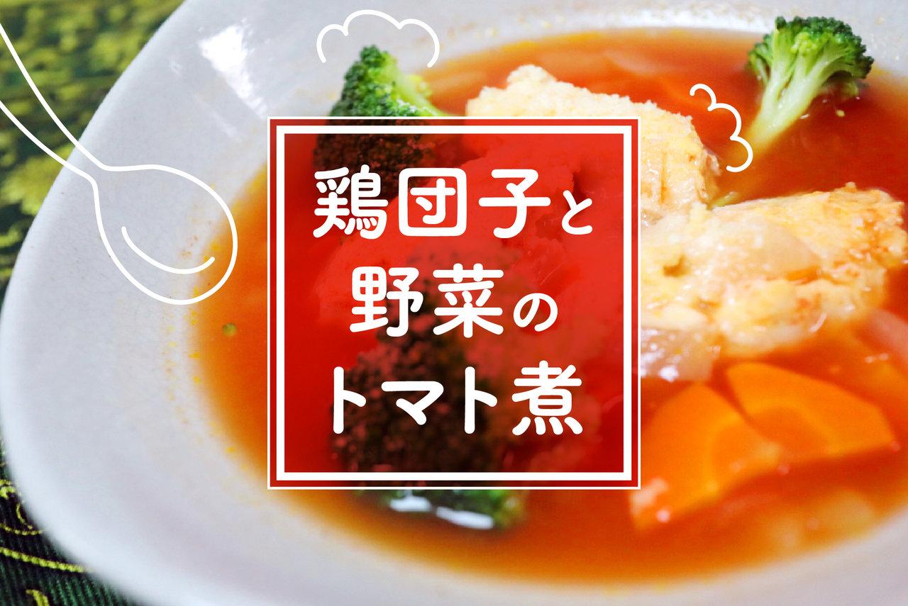 トマトを使った離乳食を家族で楽しむ!鶏団子と野菜のトマト煮レシピ