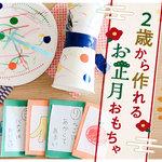 2歳から作れるお正月のおもちゃ!簡単アイテムで日本を楽しもう