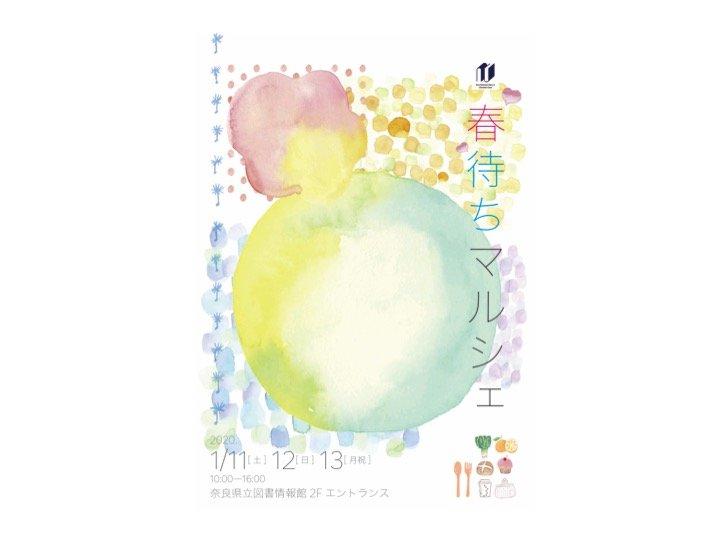 美味しいものと手作り作家の作品が集まる奈良のクラフトマルシェ