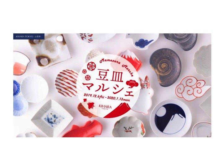 100種類を超える可愛い豆皿が大集合!KIHARA TOKYOにて企画展を開催