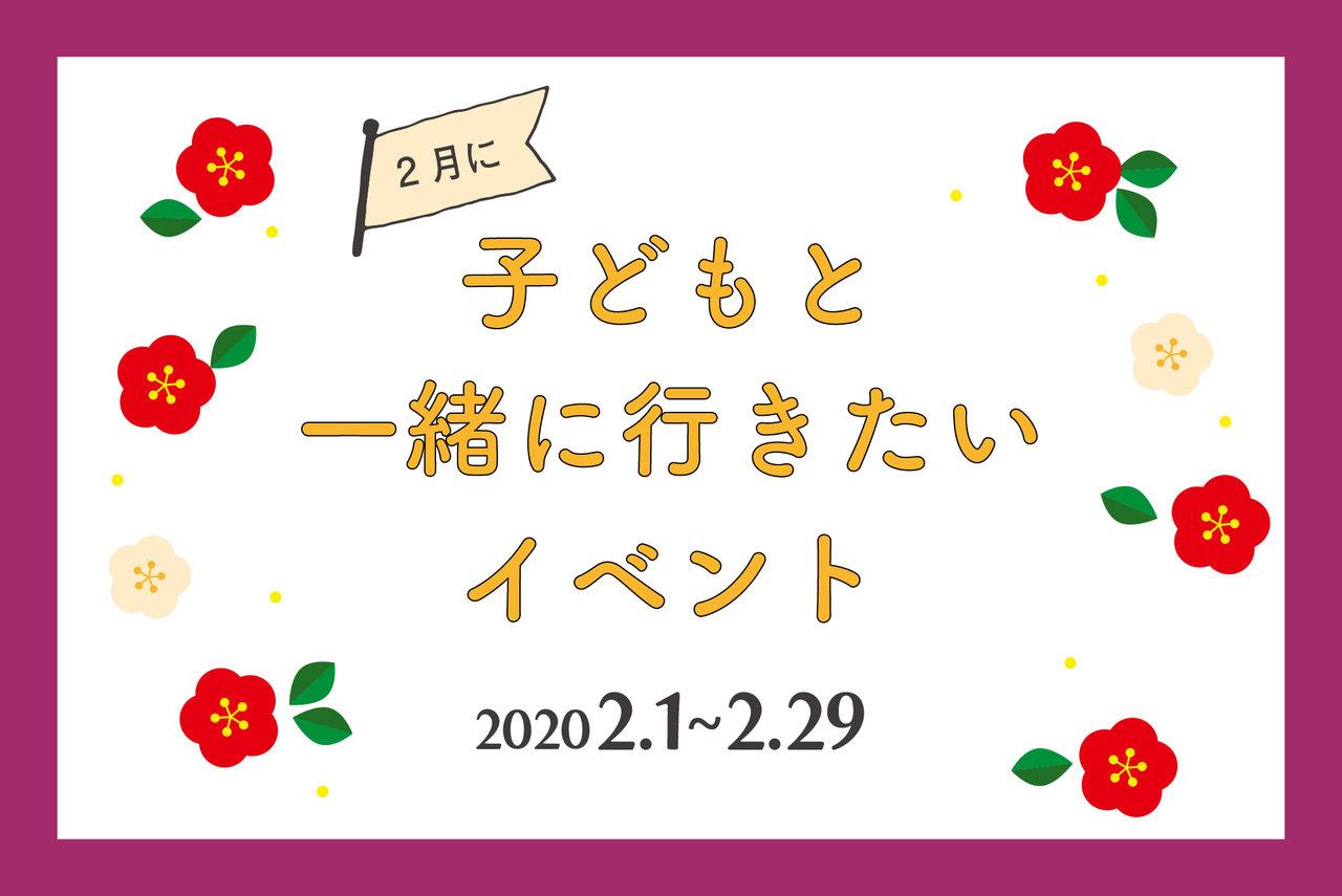 【2020年2月】今月子どもと一緒に行きたいイベント