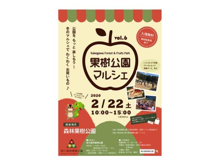 さまざまな果樹を五感で楽しむ!静岡で行う果樹公園マルシェ