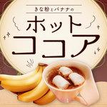 子どもと作る冬の簡単おやつ!きな粉とバナナ入りホットドリンク