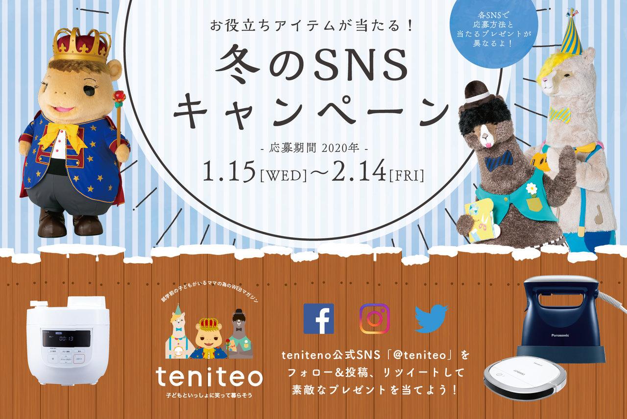 【1月15日〜2月14日限定】冬のSNSキャンペーン