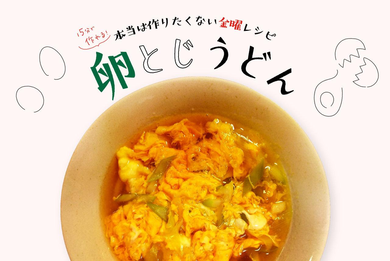 【金曜日】本当は作りたくない週末レシピ。15分で作る「卵とじうどん」