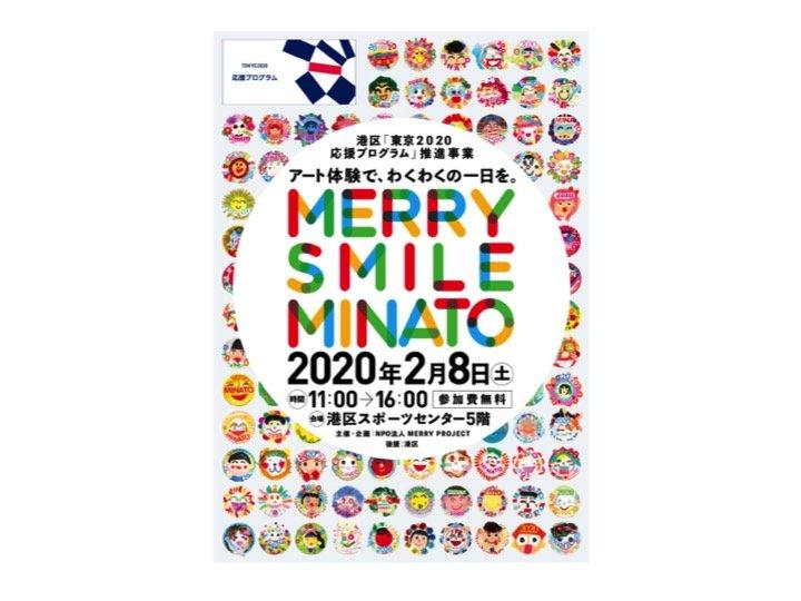 東京2020応援プログラムを東京で開催!応援グッズを作ろう!