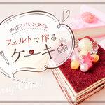 3歳になったらパパに手作りバレンタイン!記念に残せるフェルトのケーキ
