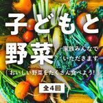 【特集】おいしい野菜をたくさん食べよう!子どもと野菜