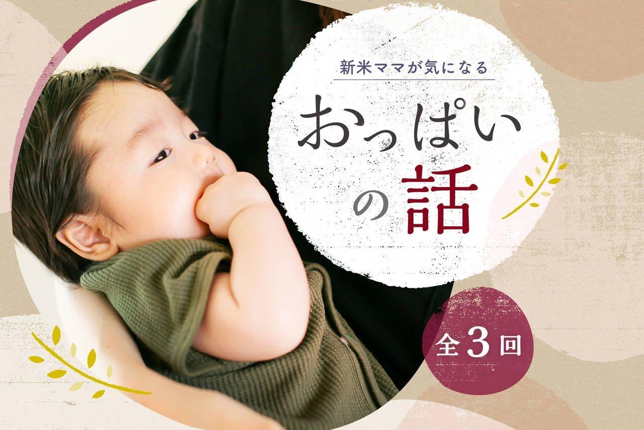 【特集】新米ママが気になる!おっぱいの話