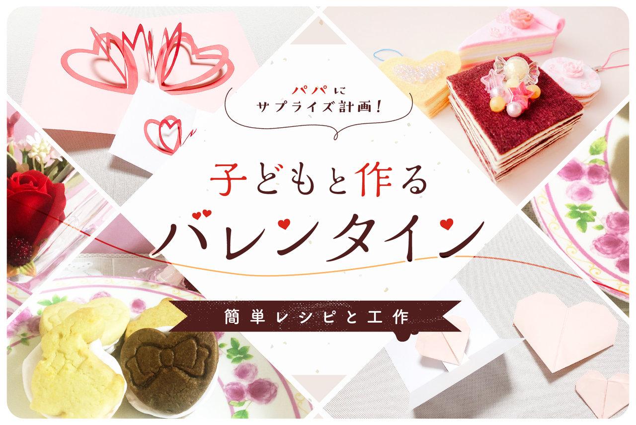 子どもと作るバレンタイン!簡単レシピと工作でパパにサプライズ計画