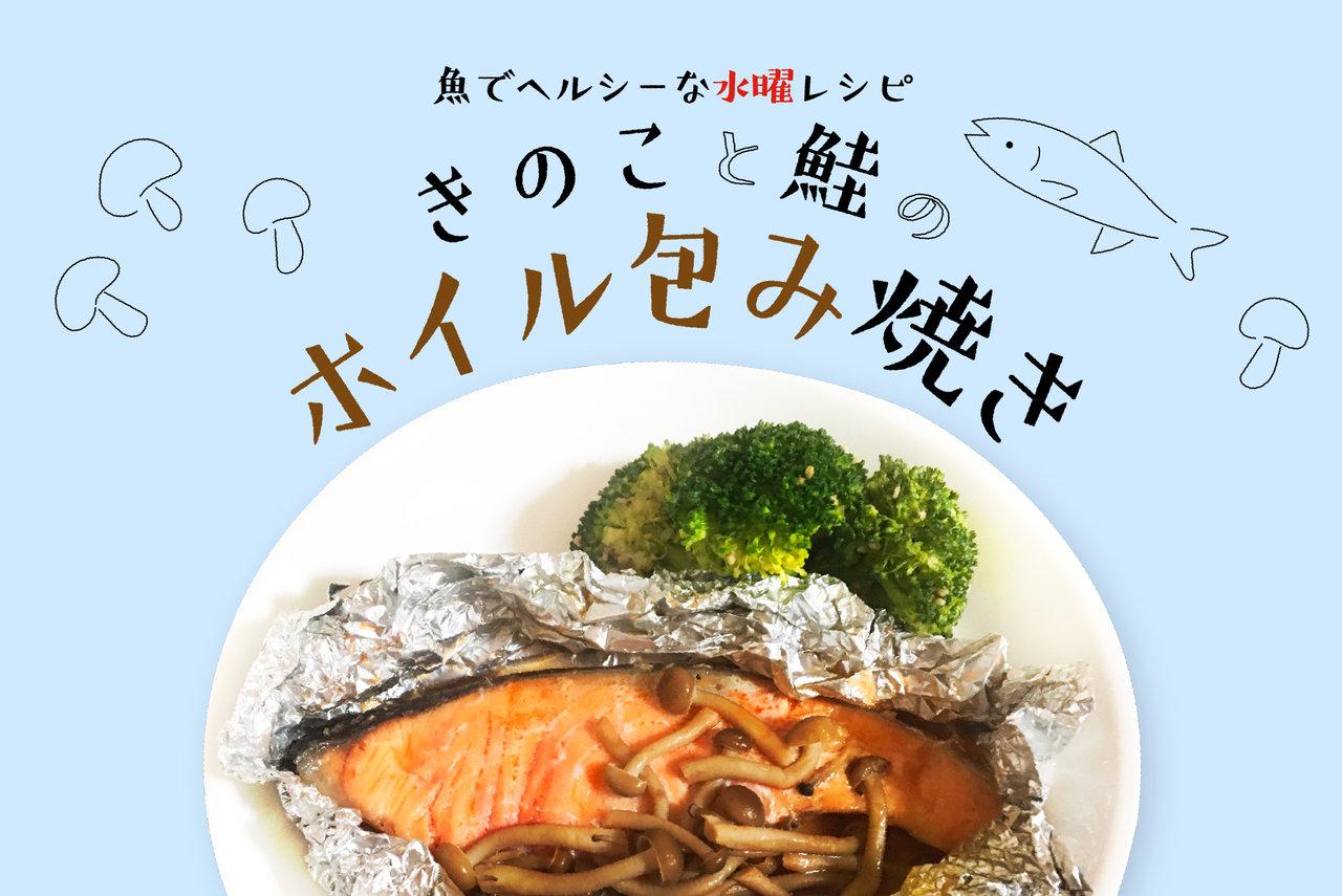【水曜日】週半ばは魚でヘルシーに「きのこと鮭のホイル包み焼き」