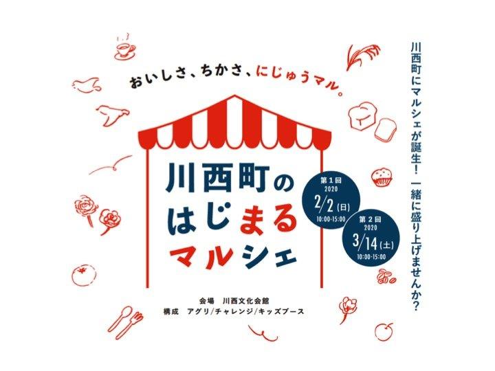 奈良県川西町のはじまるマルシェ。魅力溢れる出店者さんに会いに行こう