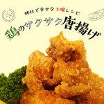 【土曜日】休日の幸せを噛みしめるご馳走レシピ「鶏のサクサク唐揚げ」
