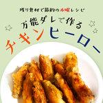 【木曜日】冷蔵庫の残り食材で節約レシピ「万能ダレで作るチキンヒーロー」