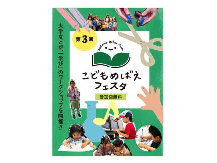 遊びながら将来の「学び」のきっかけを発見!東京で開催するフェスタ