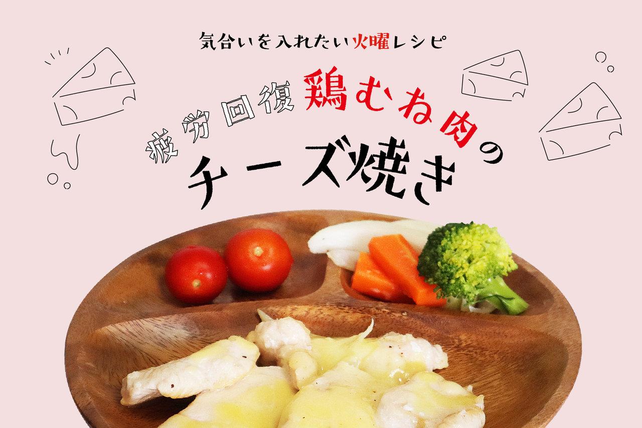 【火曜日】疲労回復レシピで気合いを入れる「鶏むね肉のチーズ焼き」