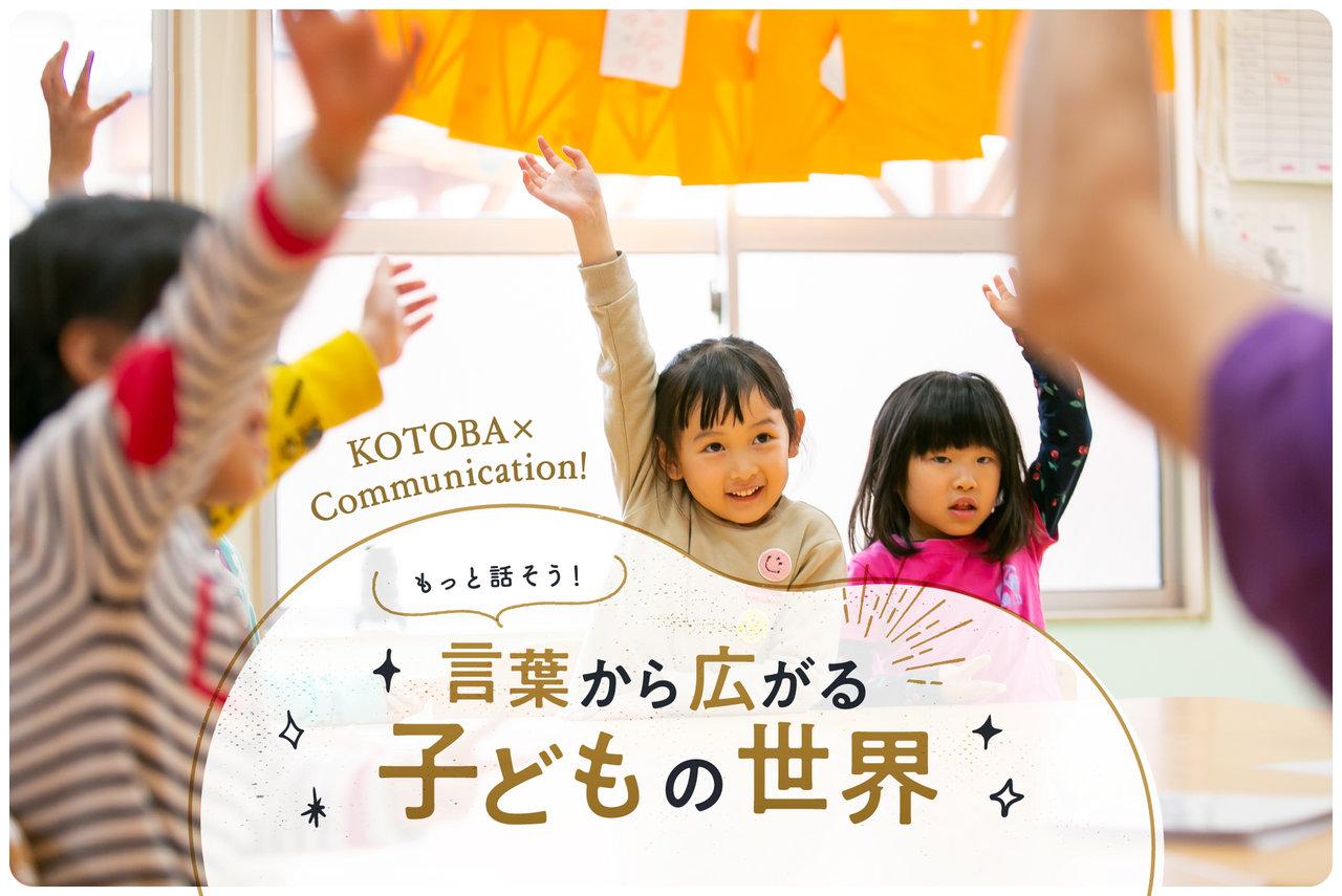 【第3回】子どもにネイティブな英語を!幼児期の英語教育のメリット
