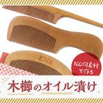 100均素材で作る木櫛のオイル漬け!ママと子どもの髪の毛を守ろう