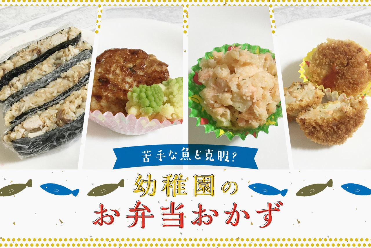 幼稚園のお弁当で苦手な魚を克服?子どもがパクパク食べられるレシピ