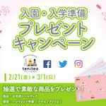 【2月21日〜3月1日限定】入園・入学準備プレゼントキャンペーン