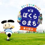 次世代の教育に力を入れる!ラグビーのまち「東大阪市」