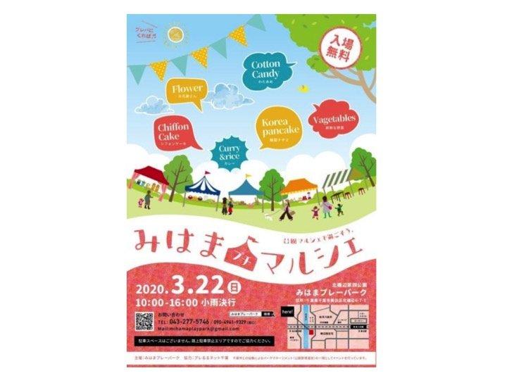 子ども向けワークショップも充実。アスレチック公園で行う千葉のマルシェ※開催中止