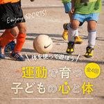 【特集】子どもの運動神経ってどう育てる?運動で育む子どもの運動能力