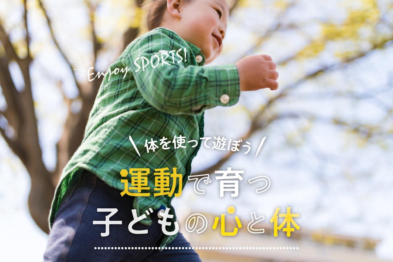 【第1回】いろんな遊び・運動が大事!子どもの運動神経を伸ばすコツ
