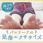 親子でバレリーナの足指エクササイズにTRY!子どもの偏平足予防にも