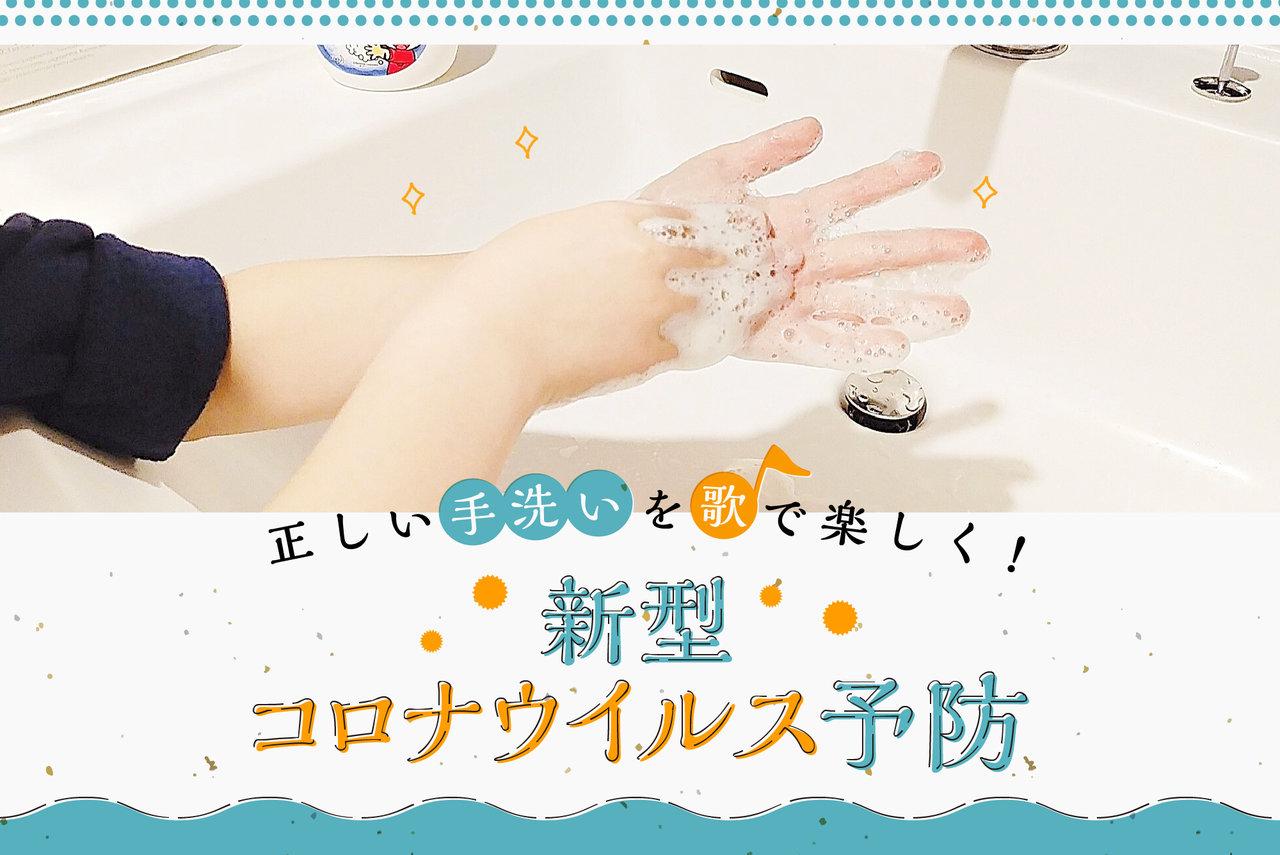 新型コロナウイルス感染症は正しい手洗いで予防しよう!歌で楽しく習慣化