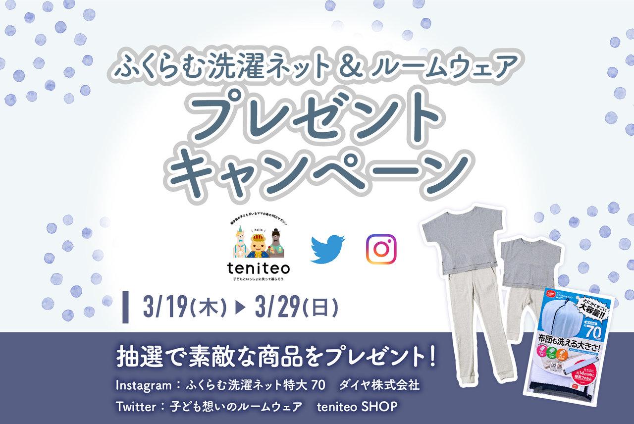 【3月19日〜3月29日限定】ふくらむ洗濯ネット&ルームウェアプレゼントキャンペーン