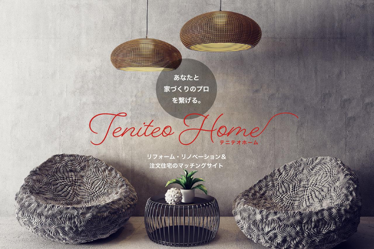 家づくりを考え始めたら「テニテオホーム」で探そう!