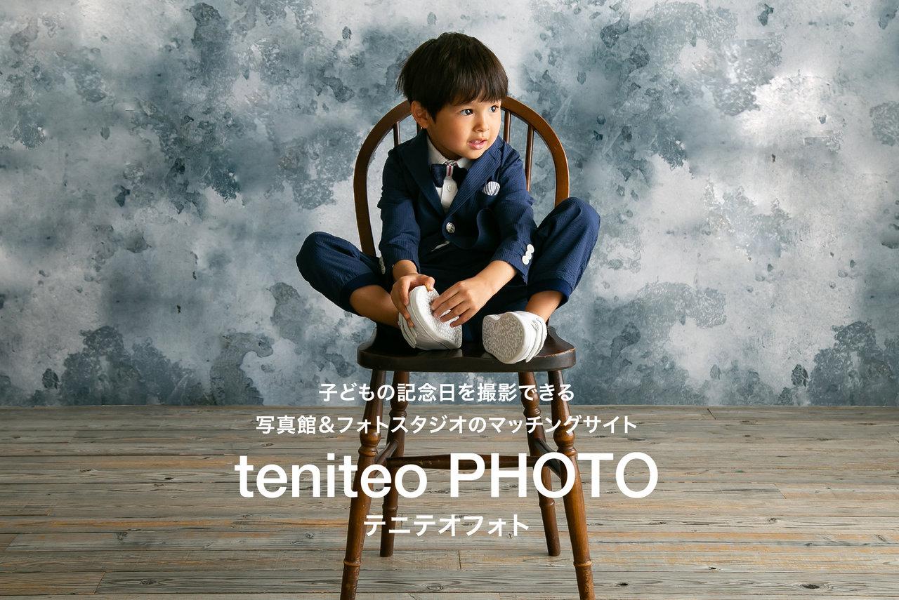 子どもの記念日を撮影しよう!スタジオ選びは「テニテオフォト」
