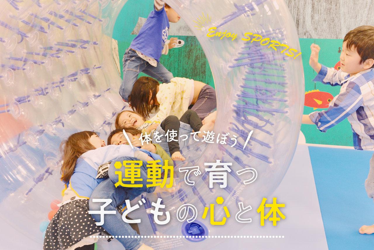 【第3回】幼児期は体を使った遊びが大切!幼児の遊び場と遊び道具
