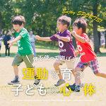 【第4回】幼児教育をアップデート!幼児教育×総合スポーツの21世紀型スクール