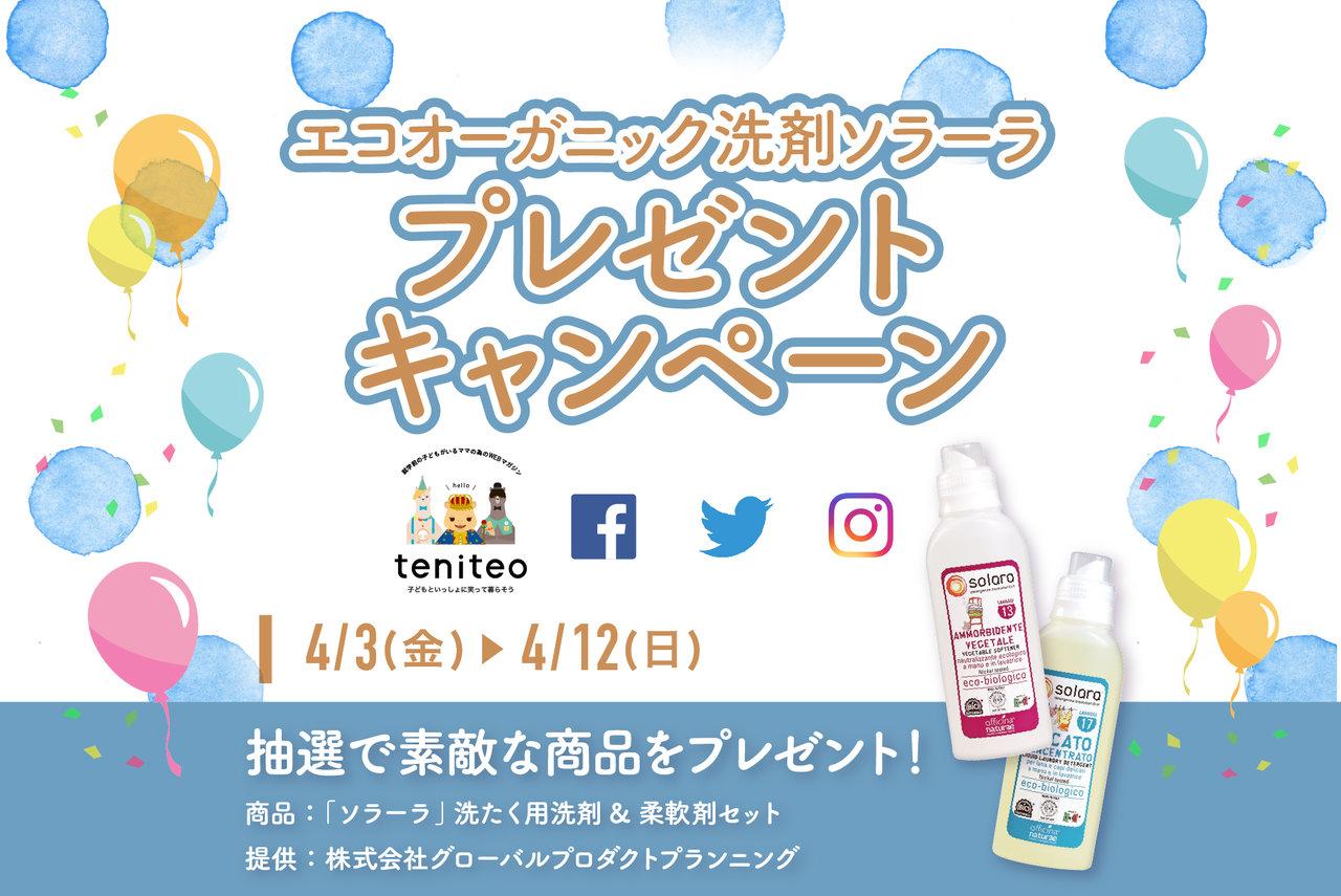 4月3日〜4月12日限定!エコオーガニック洗剤「ソラーラ」キャンペーン
