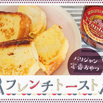 本場仕込みのフレンチトースト「パンペルデュ」。パリジャン定番おやつ