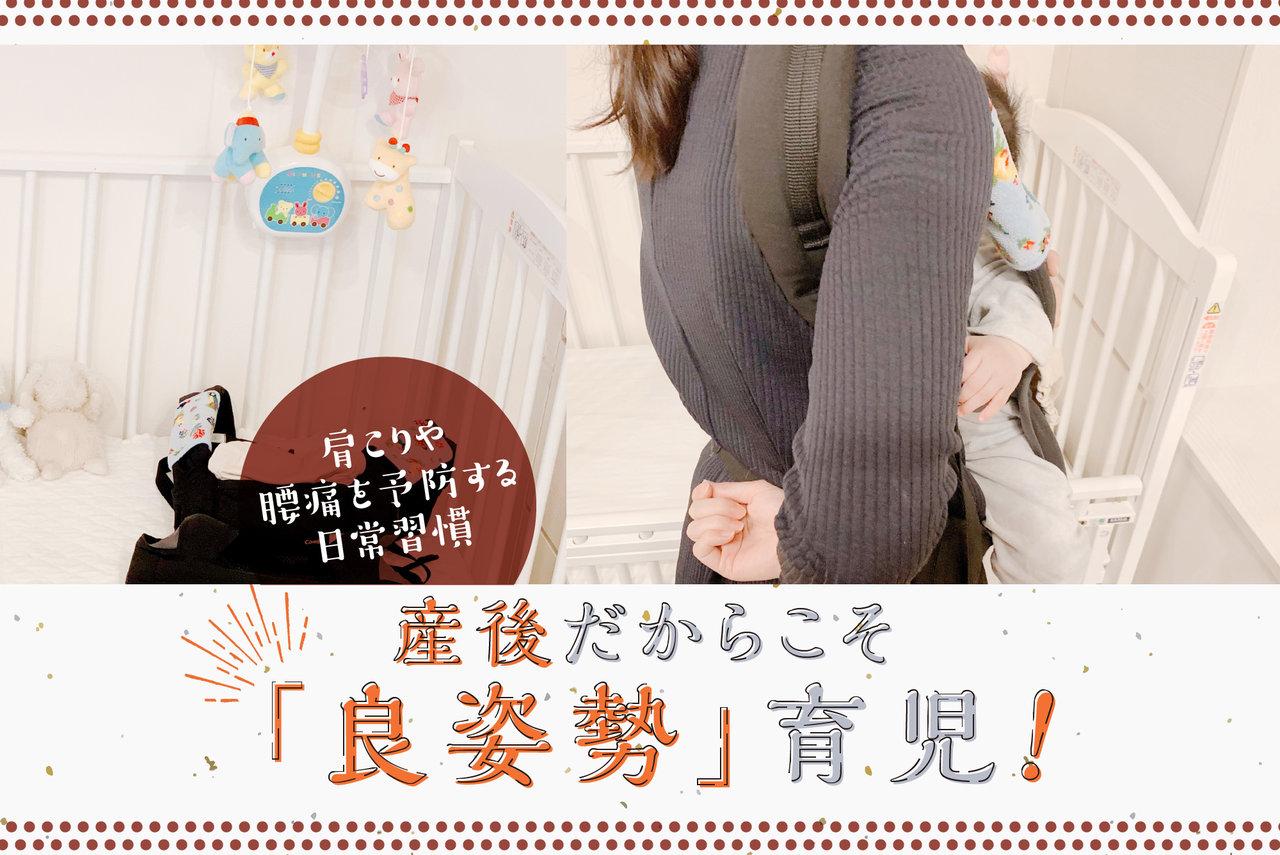 産後だからこそ「良姿勢」育児を!肩こりや腰痛を予防する日常習慣