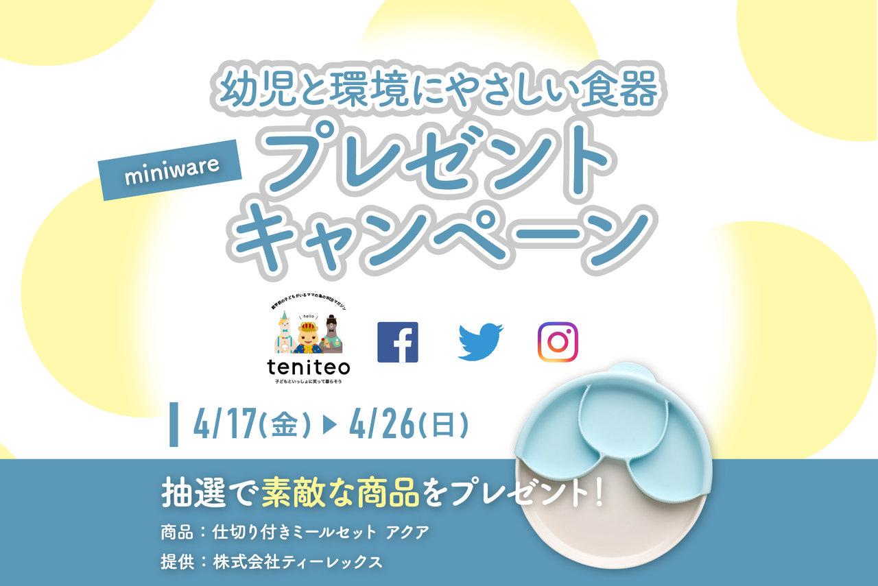 【4月17日〜4月26日限定】幼児と環境にやさしい食器miniwareプレゼントキャンペーン