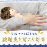 産後ママを悩ませる腱鞘炎と肩こりには対策を!解消方法と避けたい動作