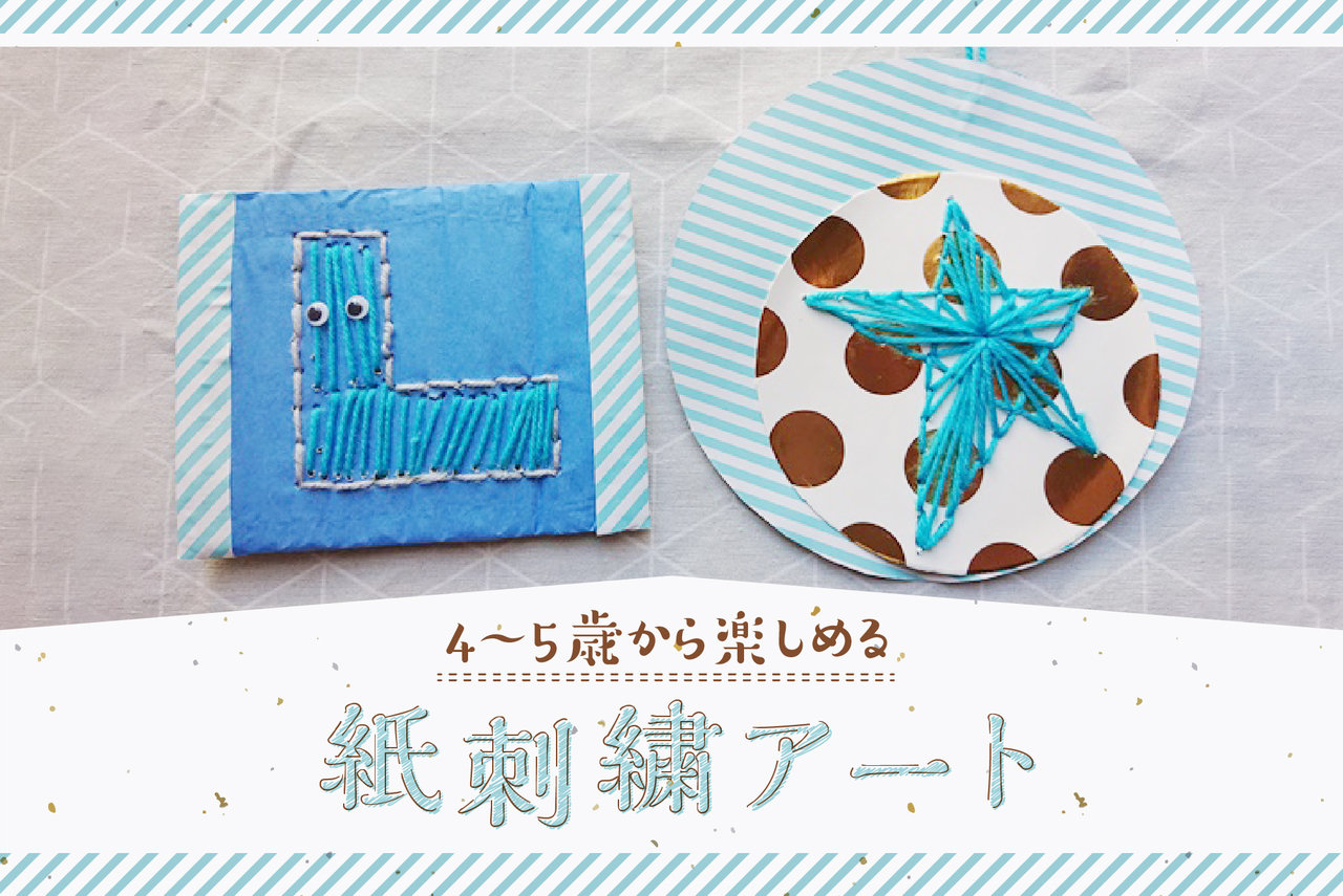 4~5歳から楽しめる素敵な紙刺繍アート!壁飾りとオリジナルカード