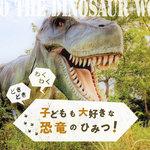 【第1回】恐竜を知りたい!子どもが大好きな恐竜の秘密に迫る