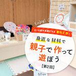 【4~6歳向け】おうち縁日を開店しよう!廃材活用の縁日グッズ工作