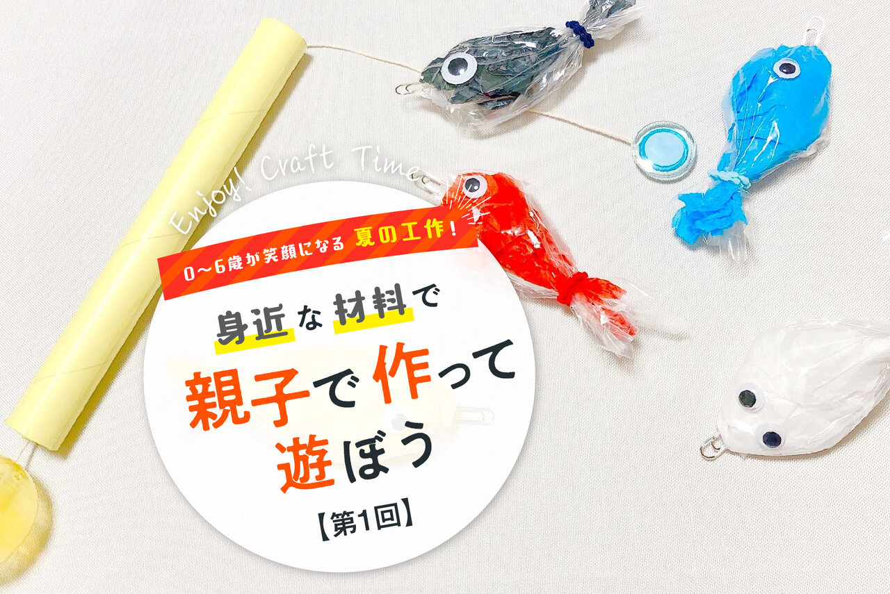 【0~3歳向け】夏を楽しむ魚釣り工作!廃材が海の生き物に大変身