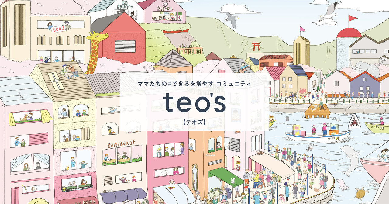 """ママたちの""""できるを増やす""""オンラインコミュニティ「teo's(テオズ)」はじめます!"""