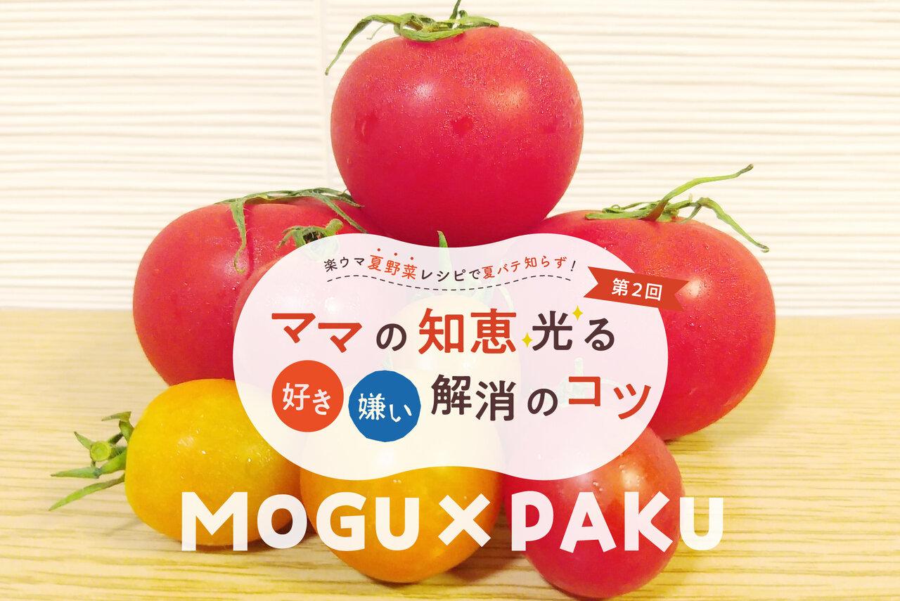 子どものトマト嫌いをどうする?酸味や食感克服の簡単レシピ